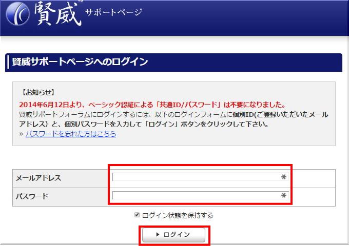 賢威サポートページログイン