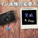 賢威6.2-メイン画像の消去方法などの設定