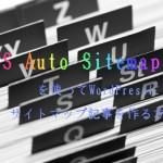 WordPressサイトマップ-PS Auto Sitemapの設定方法
