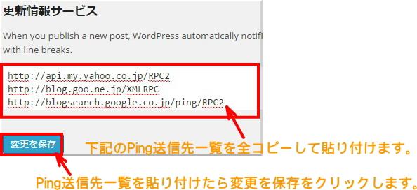 Ping送信2