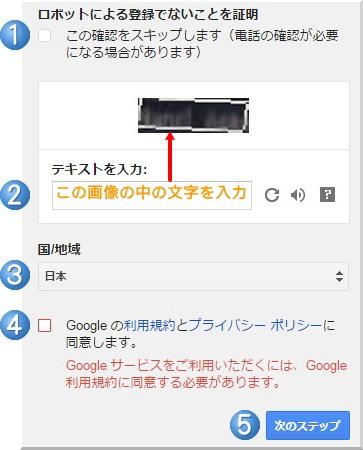 Googleアカウント作成入力3