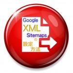 Google XML Sitemaps-WordPressプラグインの設定方法