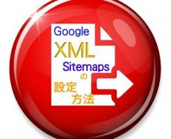 XML-Sitemaps設定方法