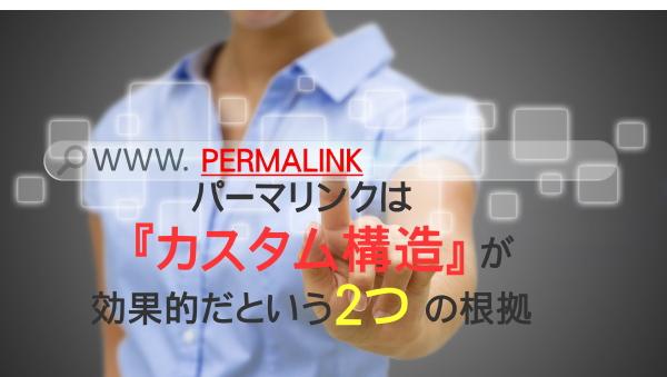 パーマリンクのカスタム構造が効果的な根拠