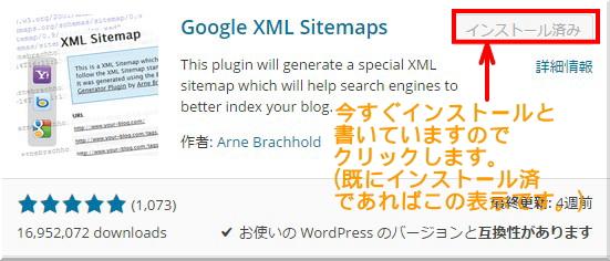 Google XML Sitemaps設定方法2