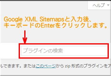 Google XML Sitemaps設定方法1