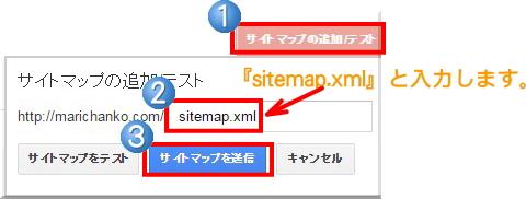 ウェブマスターツールサイトマップ作成2