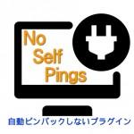 No Self Pingsプラグインで自動ピンバックしないようにする