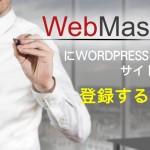 ウェブマスターツールにWordPressサイトを登録しよう