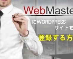 ウェブマスターツールをWordPressに登録する方法