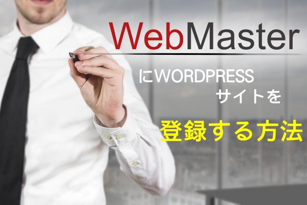 ウェブマスター登録2