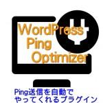 Ping送信はWordPress Ping Optimizerプラグインでの設定がおすすめ