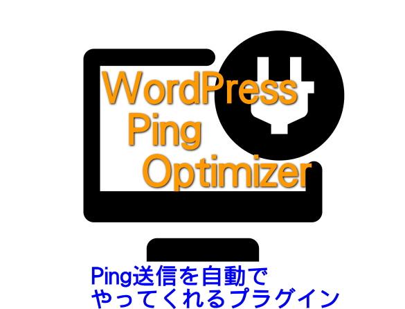 WordPress Ping Optimizerプラグイン設定