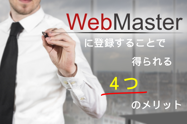 ウェブマスターツールメリット1