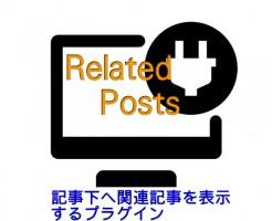 WordPress関連記事プラグイン-RelatedPosts