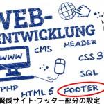 賢威-WordPressフッターカスタマイズ
