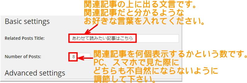 WordPress関連記事プラグイン1
