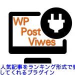 WordPress人気記事表示プラグイン-WP-PostViews