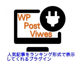 WPPostViews