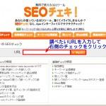 検索順位チェックツールのおすすめは無料で使えるSEOチェキ