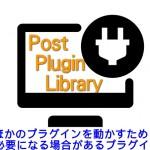 WordPressでPost-Plugin Libraryが必要なプラグイン