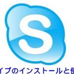 Skype(スカイプ)のインストール方法、メリット、使い方まとめ