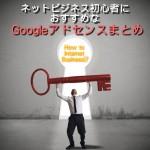 ネットビジネス初心者におすすめのGoogleアドセンスまとめ一覧