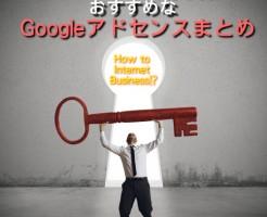 ネットビジネス初心者Googleアドセンス画像