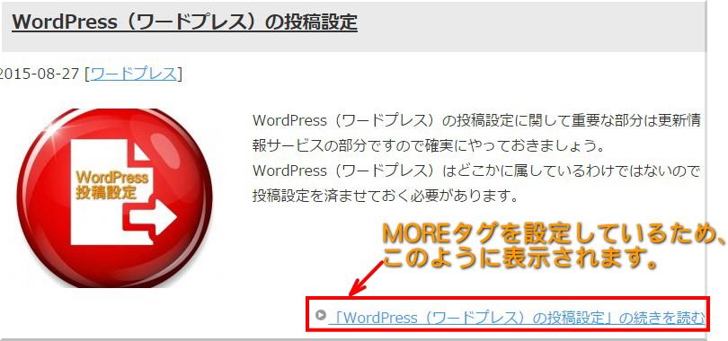 WordPress記事の書き方8