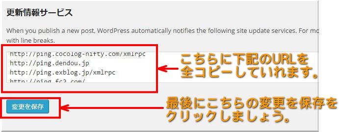 WordPress投稿設定2