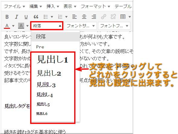 WordPress記事の書き方6