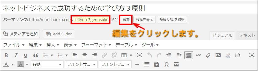 WordPress記事の書き方5