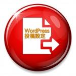 WordPress(ワードプレス)の投稿設定