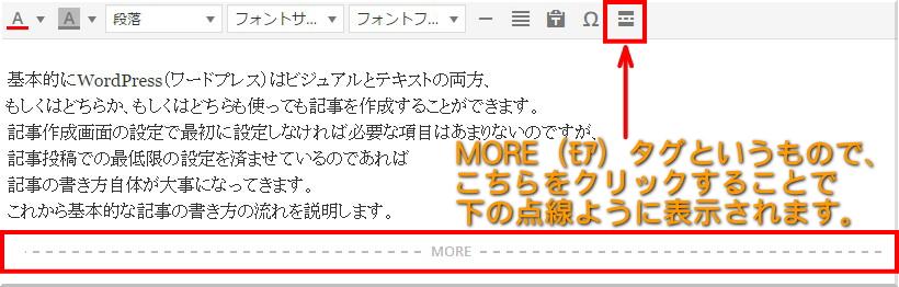 WordPress記事の書き方7