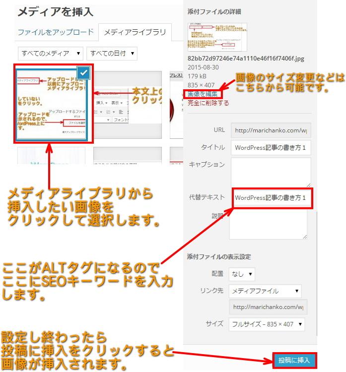 WordPress記事の書き方11