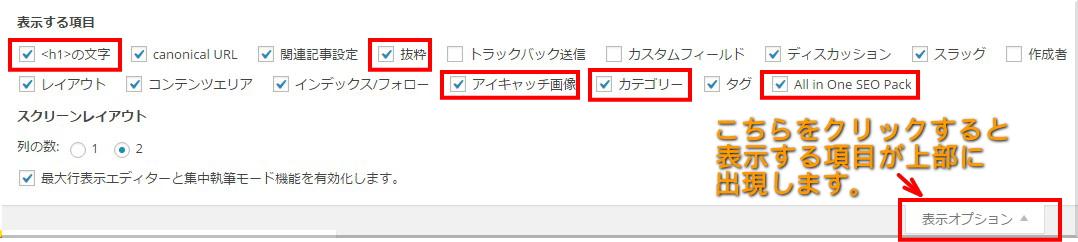 WordPress記事書き方3