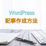 WordPress(ワードプレス)の記事の書き方
