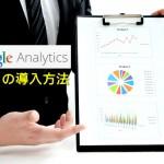 Googleアナリティクス導入までの設定方法