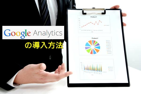 Googleアナリティクスの初期設定と導入