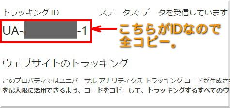 Google AnalyticsID確認方法5