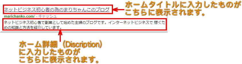 All in One SEO Pack設定2