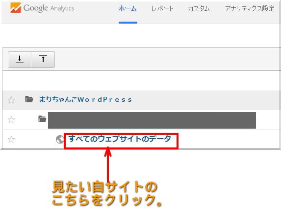 Google AnalyticsID確認方法1
