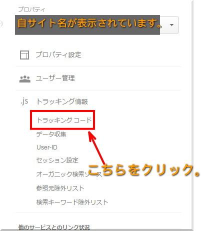 Google AnalyticsID確認方法4