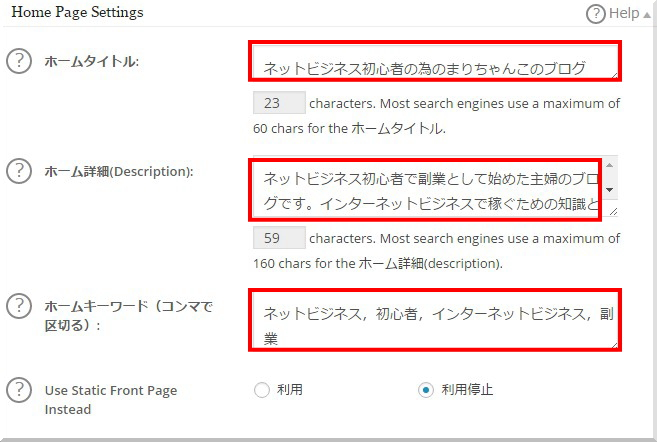 All in One SEO Packの設定2