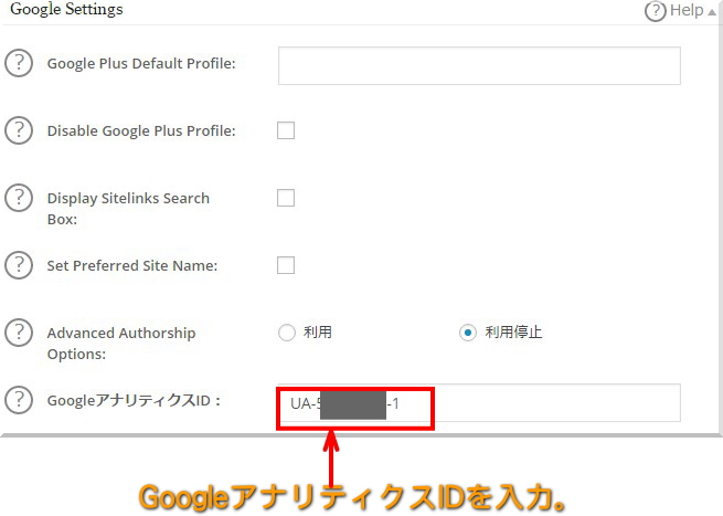 All in One SEO Packの設定9