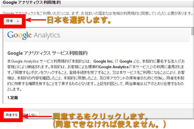 Googleアナリティクス使い方5