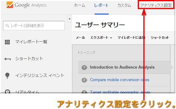 Google AnalyticsID確認方法2