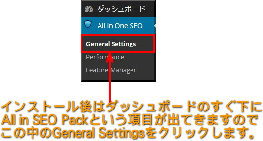 All in One SEO Packの設定4