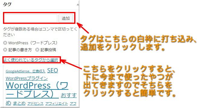 WordPress記事の書き方18