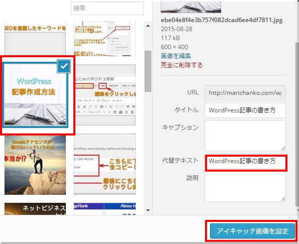 WordPressアイキャッチ設定2